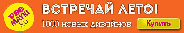 Всемайки.ру